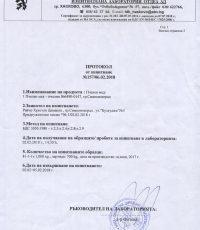 Протокол изпитване 1-2